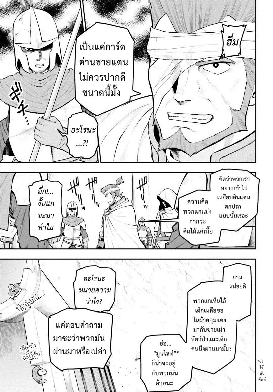อ่านการ์ตูน Konjiki no Word Master 18 Part 1 ภาพที่ 6