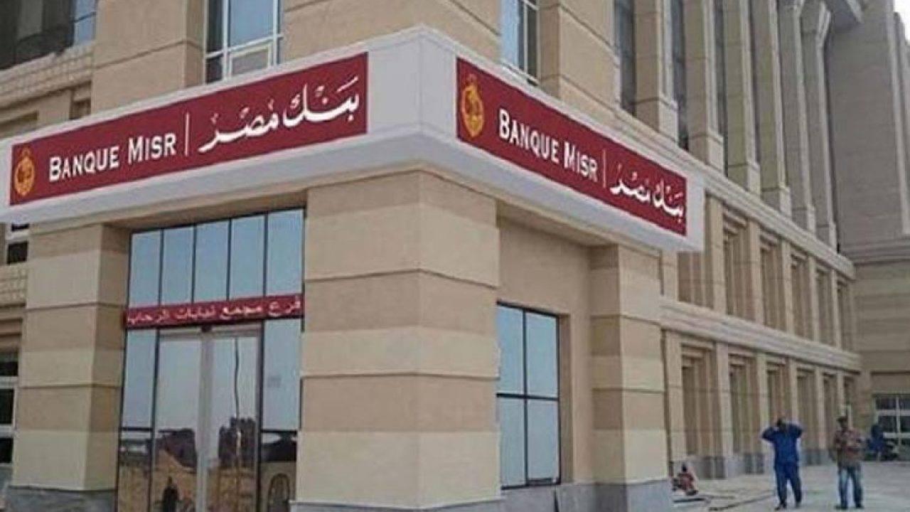 رقم خدمة عملاء فروع بنك مصر للإستعلام عن الحوالات 2021
