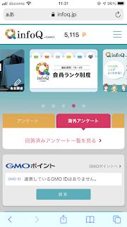 infoQのアンケート画面