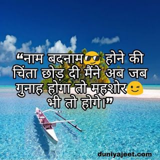 Best Fb Status Whatsapp Royal Attitude Status in Hindi