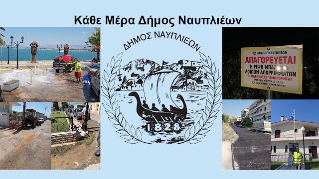 Νέα εποχή στην ενημέρωση των δημοτών για έργα και παρεμβάσεις από τον Δήμο Ναυπλιέων