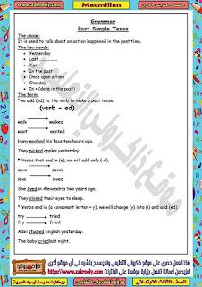 حصريا مذكرة ماكميلان للصف الثالث الابتدائي الترم الأول لمدرسة ليسيه الحرية