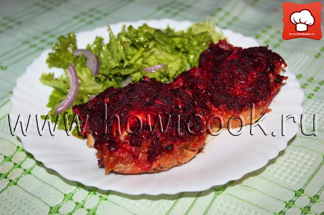 рецепт курицы в свекольной шубке