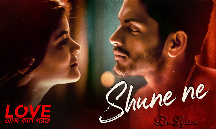 Shune Ne (শুনে নে) Lyrics | Love Aaj Kal Porshu