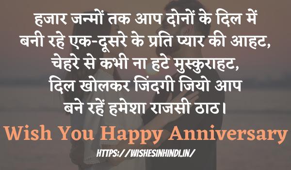 Happy Marriage Anniversary Wishes In Hindi for Bhaiya and Bhabhi 2021