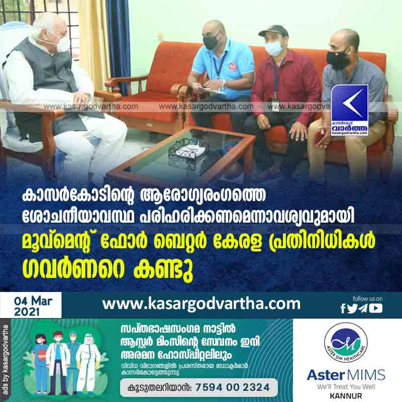 Kasaragod, Kerala, News, Representatives of the Movement for Better Kerala met the Governor to address the deplorable state of health in Kasargod.