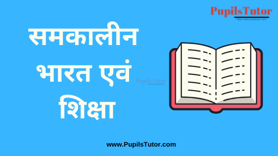 (समकालीन भारत एवं शिक्षा) Contemporary India And Education Book, Notes and Study Material in Hindi Medium Free Download PDF for B.Ed 1st and 2nd Year | Contemporary India And Education PDF Book in Hindi | Contemporary India And Education PDF Notes in Hindi | Contemporary India And Education PDF Study Material in Hindi for B.Ed