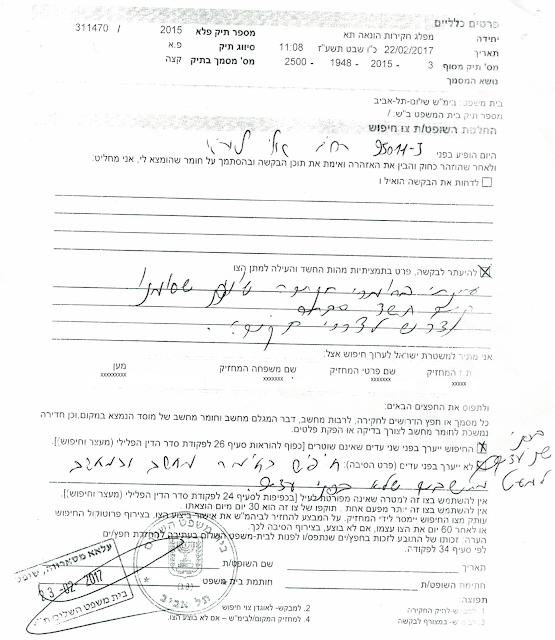 דוגמא לצו חיפוש לקוי השופט עלאא מסארווה בית משפט השלום תל אביב