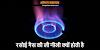 रसोई गैस की आग नीली क्यों होती है, क्या इससे खाना गर्म तो होता है लेकिन पकता नहीं / GK IN HINDI