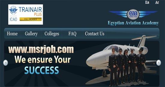الاكاديمية المصرية لعلوم الطيران , فتح باب التقديم , سحب الكراسات , المصروفات , ضابط معلومات طيران بشركة الملاحة الجوية , نوفمبر 2016 , سبتمبر 2016 , اللغة الانجليزية