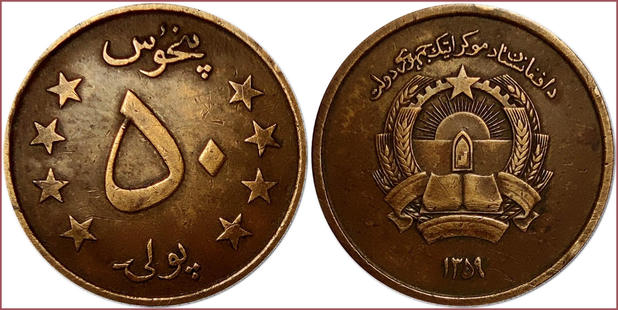 50 pul, 1980: Democratic Republic of Afghanistan
