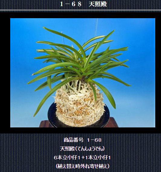 http://www.fuuran.jp/1-68.html