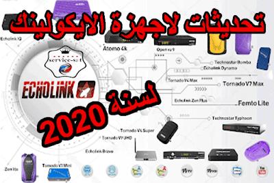 تجميعية لكل تحديثات ECHOLINK لسنة 2020