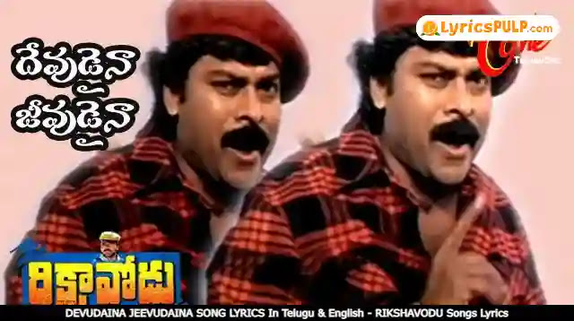 DEVUDAINA JEEVUDAINA SONG LYRICS In Telugu & English - RIKSHAVODU Songs Lyrics