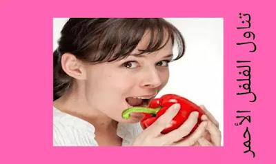الأطعمة الحارة وتأثيرها على جسم اﻷنسان فوائدها وأضرارها