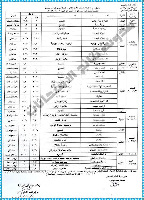 جداول امتحانات محافظة الوادى الجديد 2019 جميع المراحل - ابتدائى واعدادى وثانوى