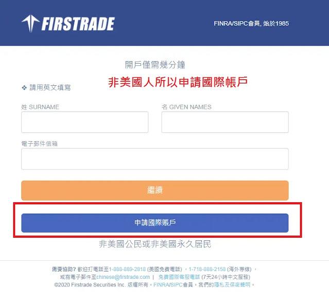 Firstrade開戶:非美國人選申請國際帳戶