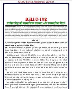 IGNOU (B.H.I.C-102) Solved Assignment-20-21- Hindi Medium
