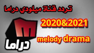 تردد قناة ميلودي دراما 2021 - 2020 Melody Drama