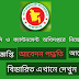 Department Military Land Cantonment Job Circular