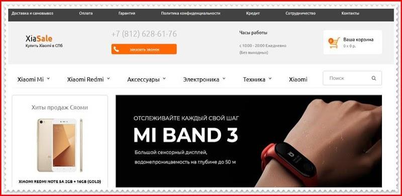 Мошеннический сайт spb.xia-sale.ru – Отзывы о магазине, развод! Фальшивый магазин