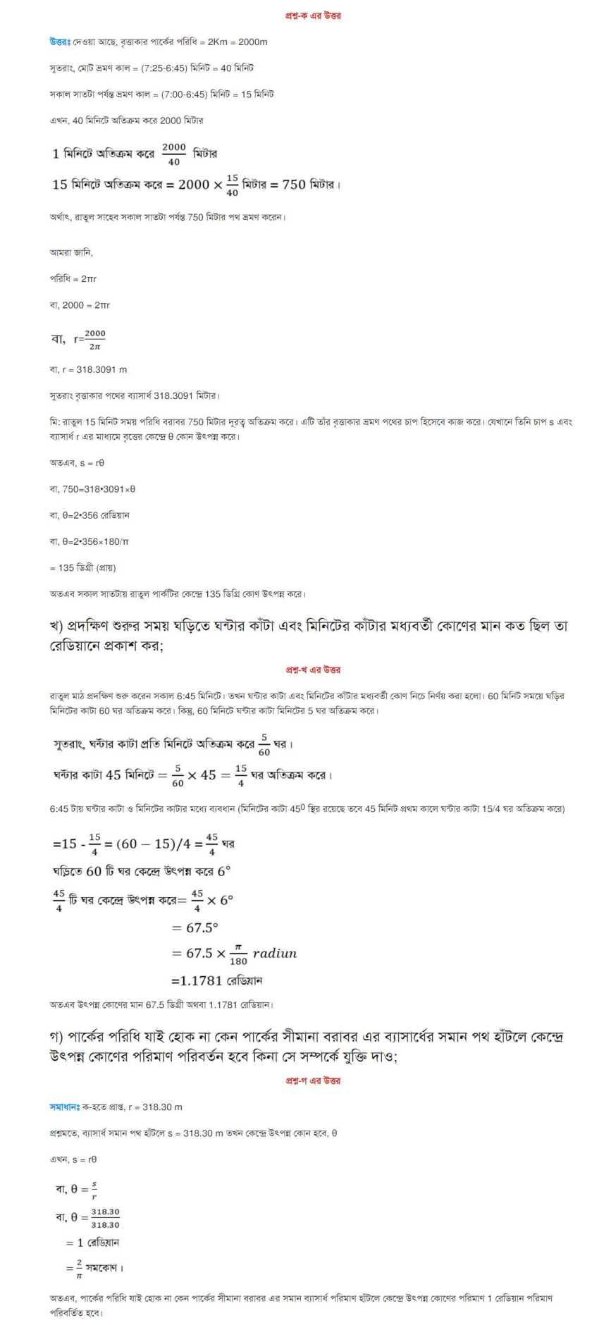 SSC Higher Math Assignment Answer 2021 5th Week