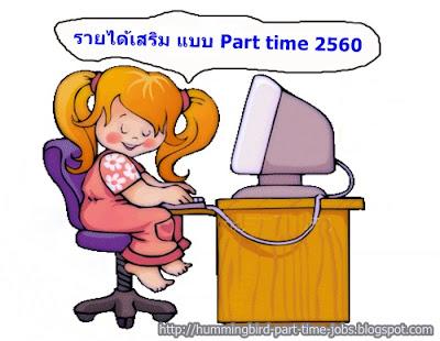 http://hummingbird-part-time-jobs.blogspot.com/2016/08/get-part-time-2560.html