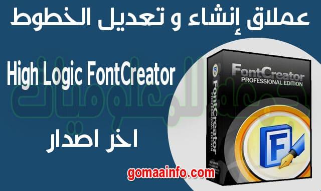 برنامج إنشاء و تعديل الخطوط High Logic FontCreator 13.0.0.2664