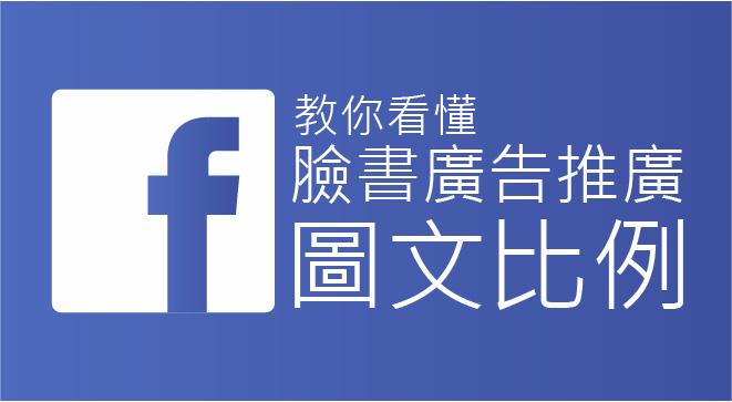 【分享】FB廣告觸及率不如預期?快來看看臉書廣告圖文比例怎麼檢查 ~ 裴恩設計講堂