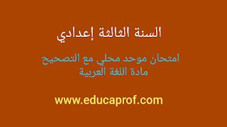 امتحان  محلي موحد  في مادة اللغة العربية للسنة الثالثة إعدادي