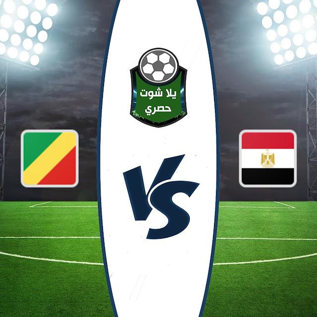 مشاهدة مباراة مصر والكونغو