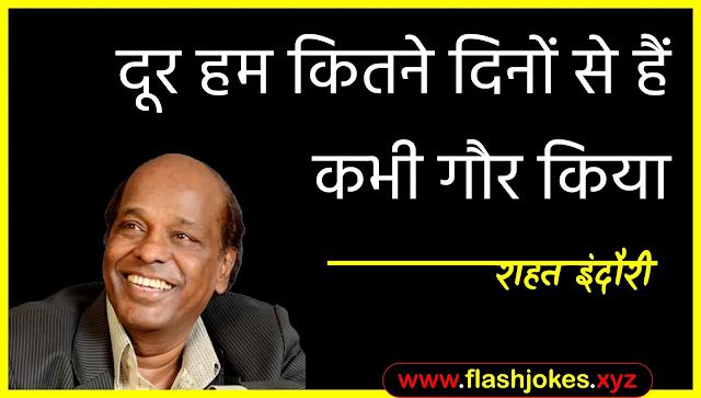 Dr. Rahat Indori - Door Hum Kitne Dino Se Hain Kabhi Gaur Kiya