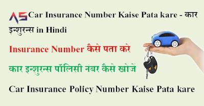 Car Insurance Number Kaise Pata kare - कार इन्शुरन्स In Hindi