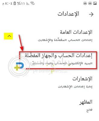 اعدادات الحساب متجر جوجل بلاي