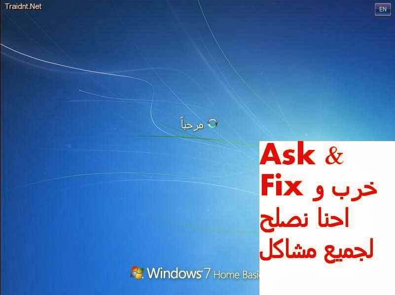 شرح الدخول لـ safe mode في أنظمة windows