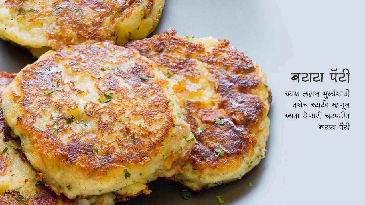 बटाटा पॅटी- पाककला | Batata Patty - Recipe