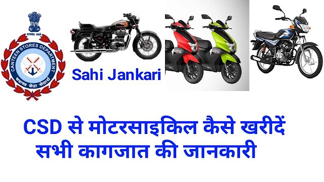 Two Wheeler purchase process in CSD