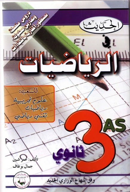 كتاب الحديث في الرياضيات سنة ثالثة ثانوي (بكالوريا bac 3as) %25D8%25A7%25D9%2584%25D8%25A8%25D8%25A7%25D8%25B21
