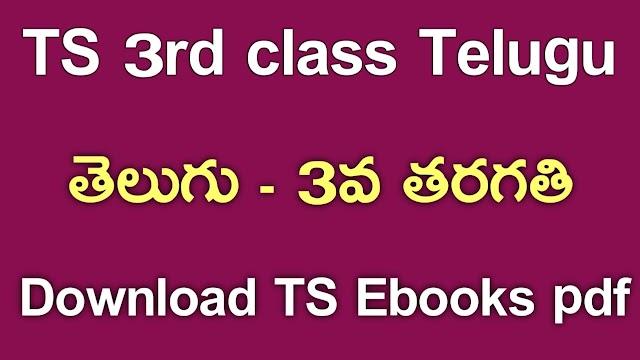 TS 3rd Class Telugu Textbook PDf Download | TS 3rd Class Telugu ebook Download | Telangana class 3 Telugu Textbook Download