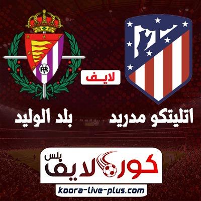 بث مباشر مباراة اتلتيكو مدريد وبلد الوليد
