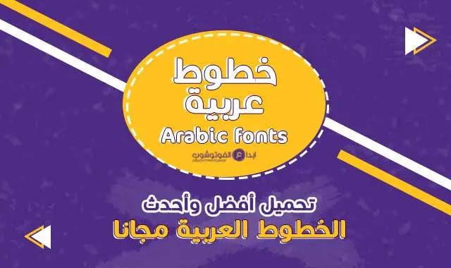 خطوط عربيه
