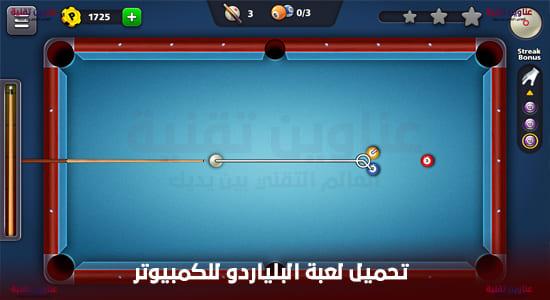 تحميل لعبة 8 ball pool للكمبيوتر من ميديا فاير