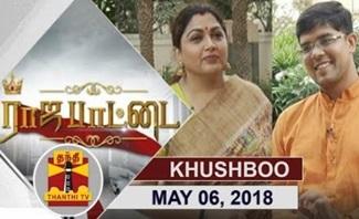 Rajapattai 06-05-2018 Kushboo Exclusive