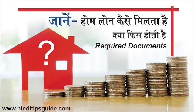 Home-loan-process-and-Home-loan document-in-hindi