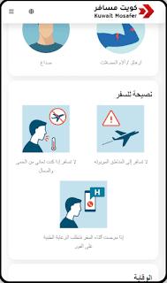 كويت مسافر تنزيل  تحميل تطبيق كويت مسافر يقدم خدمات ومساعدة
