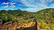 دليل السفر إلى الصين - السياحة في آسيا