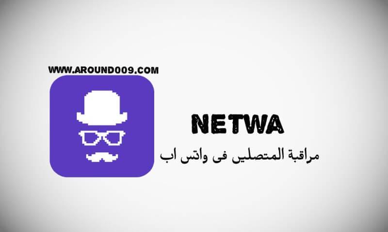 تحميل برنامج Netwa للايفون برابط مباشر برنامج مراقبة المتصلين في واتس اب  بديل برنامج Netwa للايفون تحميل Netwa للايفون netwa - spy for whatsapp تحميل تحميل برنامج onlinenotify للايفون مجانا Netwa 2021 برنامج يعطي تنبيه عند دخول الواتس اب للايفون برنامج مراقبة الواتس اب للايفون 2021 تحميل برنامج مراقبة ظهور الواتس