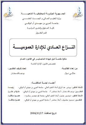 مذكرة ماجستير: النزاع العادي للإدارة العمومية PDF