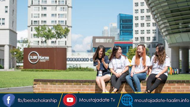 خبر جيد!!! قدم الان للحصول على منحة ممولة بالكامل لدراسة البكالوريوس  مقدمة من جامعة SUNY Korea في كوريا الجنوبية