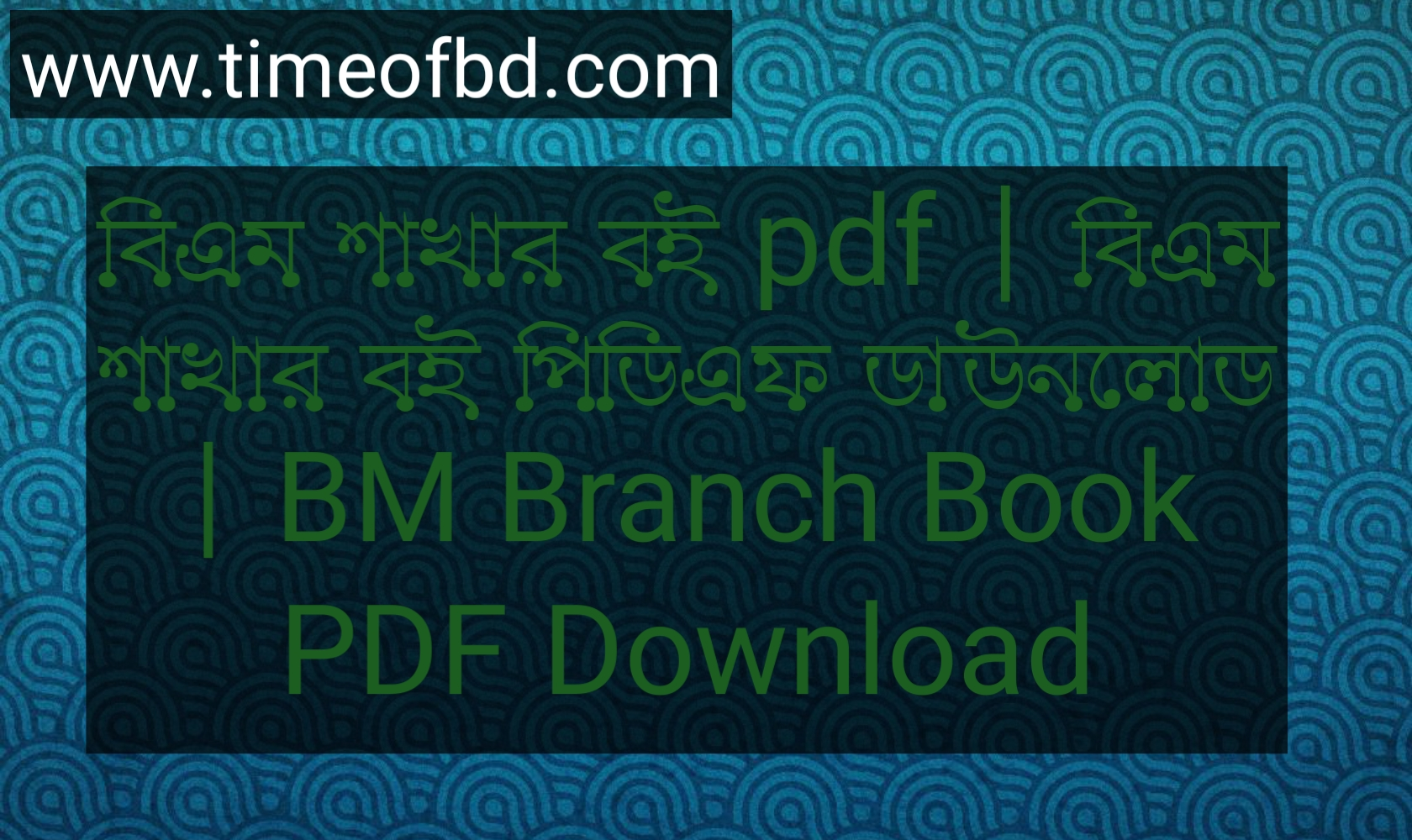 বিএম শাখার বই pdf, বিএম শাখার বই পিডিএফ ডাউনলোড, বিএম শাখার বই পিডিএফ, বিএম শাখার বই pdf download,